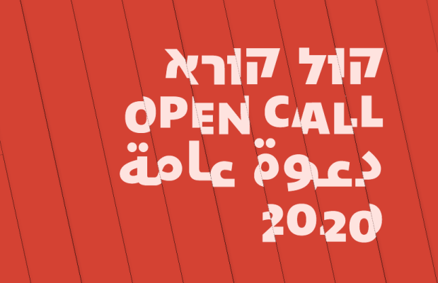 Open Call for Israeli Artists